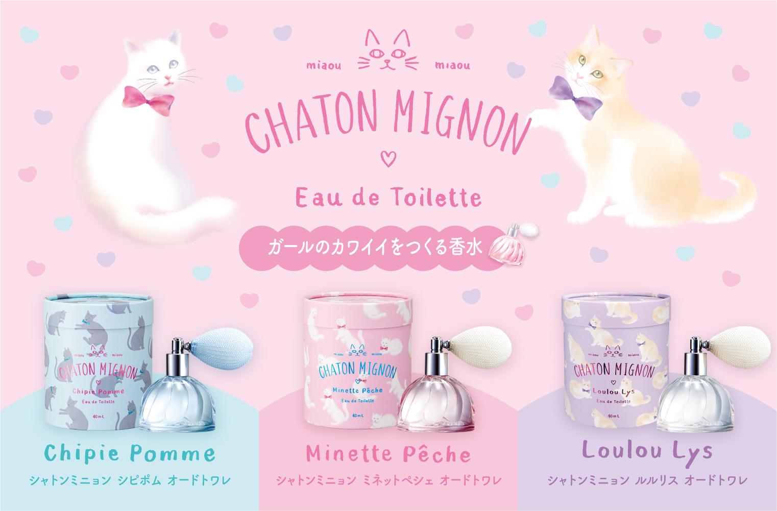 CHATON_EC_TOP_730_480.jpg シャトンミニョン カテゴリTOP