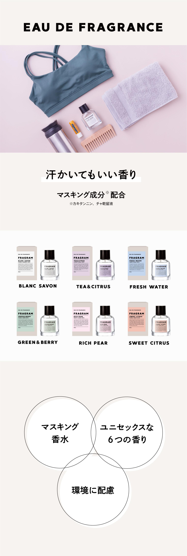 FRG_EC_LP_fragrance_1.jpgカテゴリTOP用