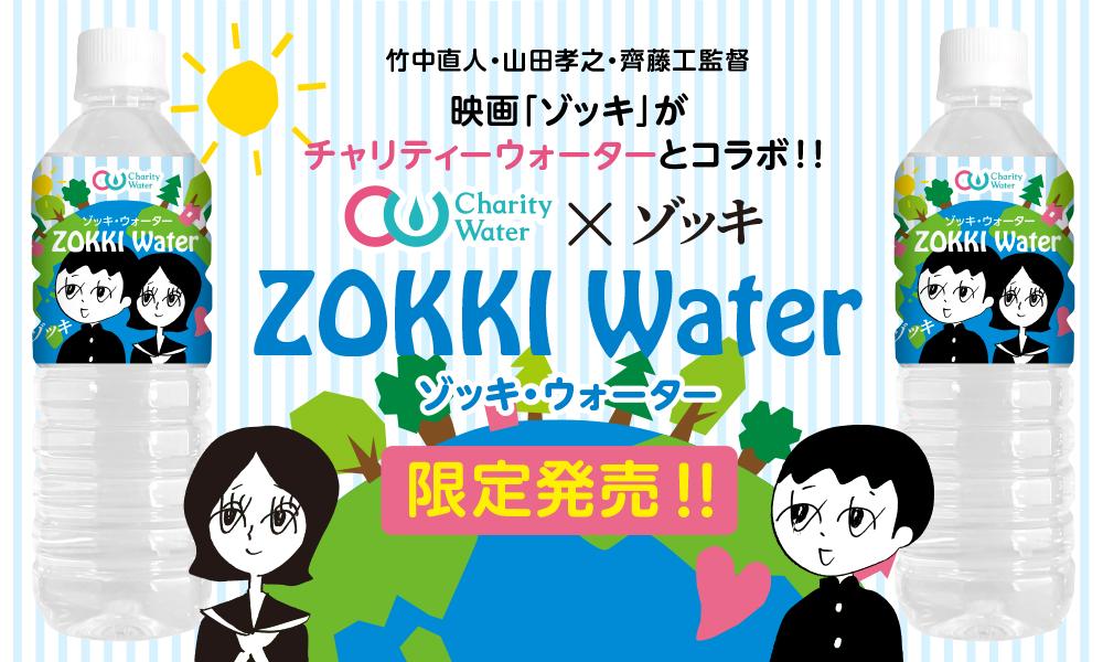 zokki_water_banner_pc.jpg